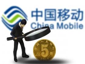 中国移动:撤销8元和18元套餐,老用户不能降套餐,凭啥这么牛?